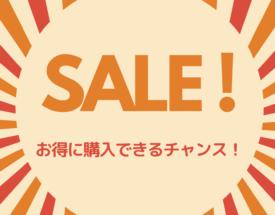【セール情報】Apple Watch SE, Series 3が6月25日まで3,300〜4,400円(税込)割引で買える!ヤマダウェブコムの会員限定セール!