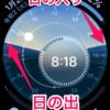 Apple Watchのソーラーダイヤルの日の出タイミングはどれくらい正確なのか調査しまし