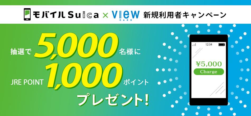 Suica ポイント モバイル チャージ