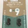 純正よりもズレにくいのがGOOD!IC-CONNECT販売AirPods Pro用低反発イヤーチップ購入