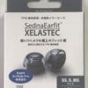自分の体温で最適な形状に変化する素材を採用しフィット感良い!SednaEarfit XELASTEC