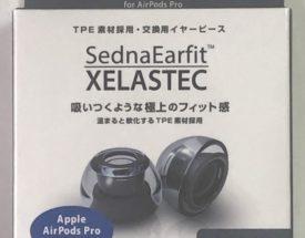 自分の体温で最適な形状に変化する素材を採用しフィット感良い!SednaEarfit XELASTEC for AirPods Pro購入レビュー