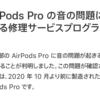 AirPods Proの一部にノイズキャンセリングの不具合だと?! Apple修理サービスプログラ