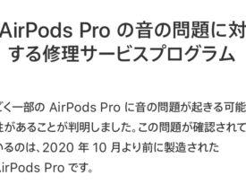AirPods Proの一部にノイズキャンセリングの不具合だと?! Apple修理サービスプログラムにより無償交換も