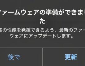 Jabra Elite 85tのファームウェア Ver.2.0.0がリリース!Amazon Alexaのサポートと不具合解消対応!