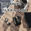 Jabra Elite 85tのマルチポイント対応をAirPods Proと比較しながら解説!異なるApple
