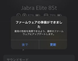 Jabra Elite 85tファームウェアアップデート ver.1.38.0 イヤージェル装着状態チェック機能や音質の改善!