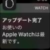 Apple Watchのアップデートの手順解説