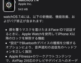 マスク着用のままでiPhoneの画面ロック解除対応を含め新機能や改善、不具合を含んだwatchOS7.4リリース