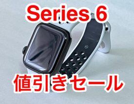 【セール情報】Apple Watch Series6が5月9日まで5,500円(税込)割引で買える!主要ECサイト7店にて同時セール中