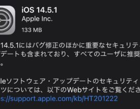 【アップデート情報ひとまとめ】iOSとwatchOS同時にセキュリティアップデート来る!全ユーザーに推奨!