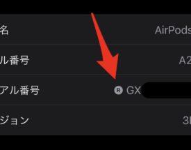 AirPods Proイヤホン本体の左右2つのシリアル番号をiPhoneでサクッと確認する方法