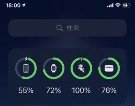 バッテリー残量0%のAirPods Proは1時間でフル充電!たった10分で50%を超え45分でほぼ満タン!【2021年5月検証】
