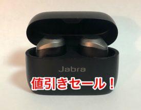 【セール情報】Jabra Elite 85tが6月16日まで割引セール中!主要ECサイト8店舗では24,860円(税込)で販売!