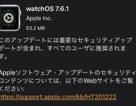 【アップデート情報ひとまとめ】iOSとwatchOS2つにセキュリティアップデート来る!全ユーザーに推奨!