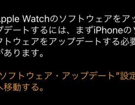 watchOS8インストールするには、先にiPhoneをiOS15にアップデートすることが必要!