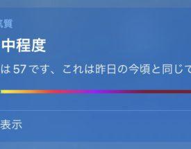 iOS15とwatchOS8にアップデート完了!Apple純正の天気Appで日本国内でも空気質指数が表示された!
