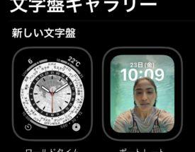 watchOS8では新たに2種類の文字盤が追加!ワールドタイムとポートレートを簡単に紹介!