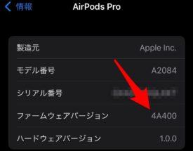 AirPods Proの新ファームウェア4A400レビュー!3E751から低音のノイズ除去が大幅に改善!ノイズキャンセリング機能に絞って評価!
