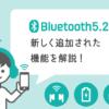 Bluetooth 5.2はどう進化した?バージョン5.1との違いと新しく追加された仕様を解説!
